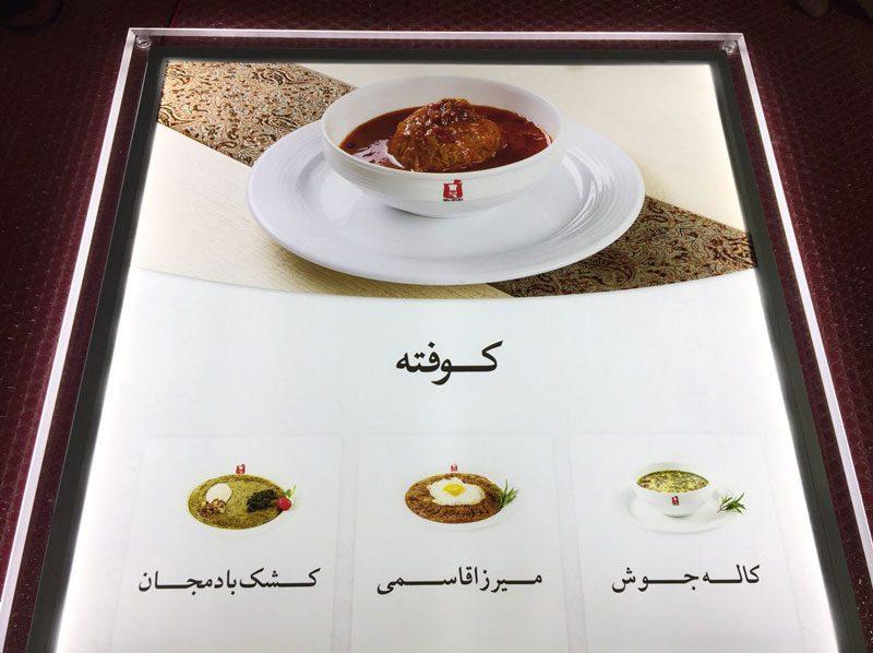 لایت باکس کریستالی غذای سنتی