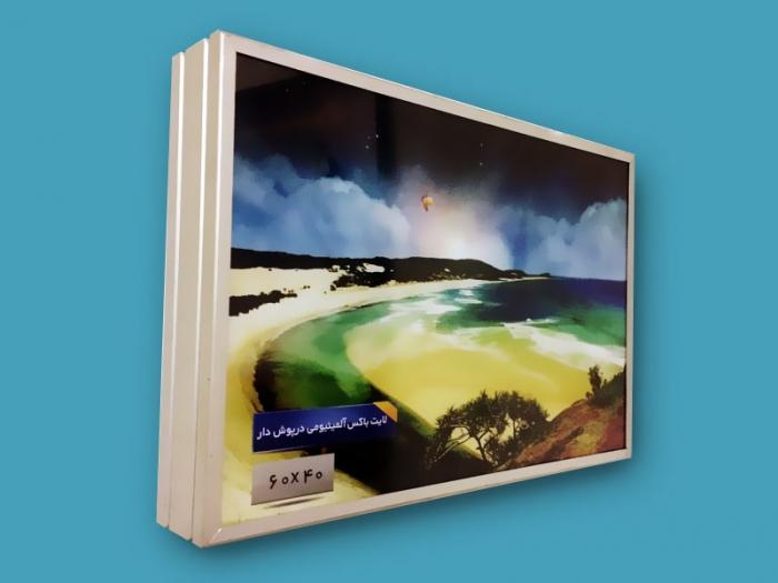 لایت باکس آلومینیومی مقاوم و ارزان قیمت تابلوسازی برند تابلو