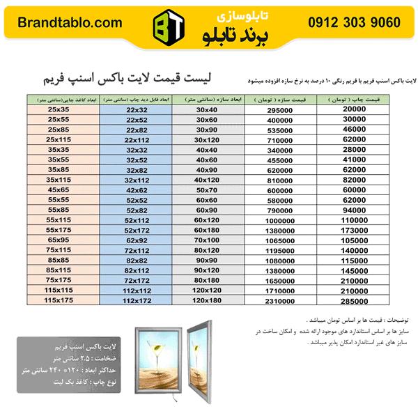 لیست قیمت لایت باکس اسنپ فریم
