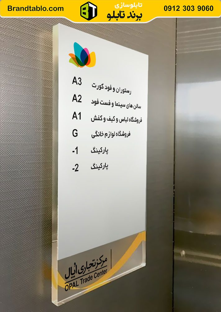 تابلو راهنمای طبقات داخل آسانسور