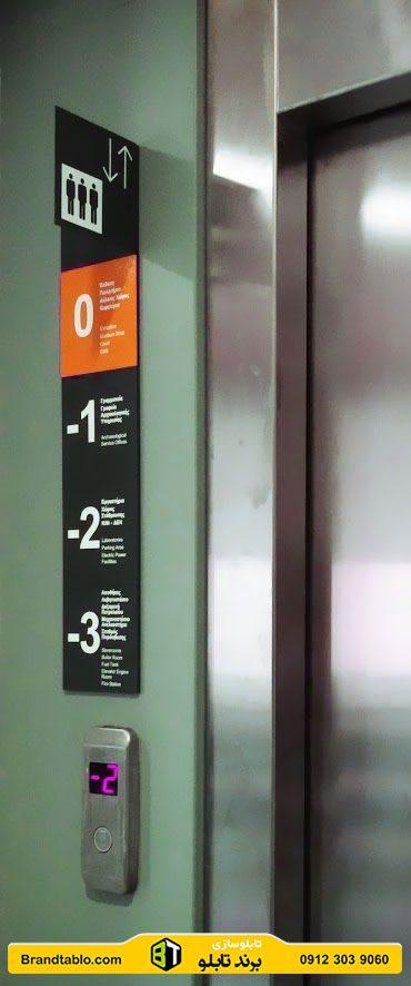 تابلو راهنمای طبقات کنار آسانسور