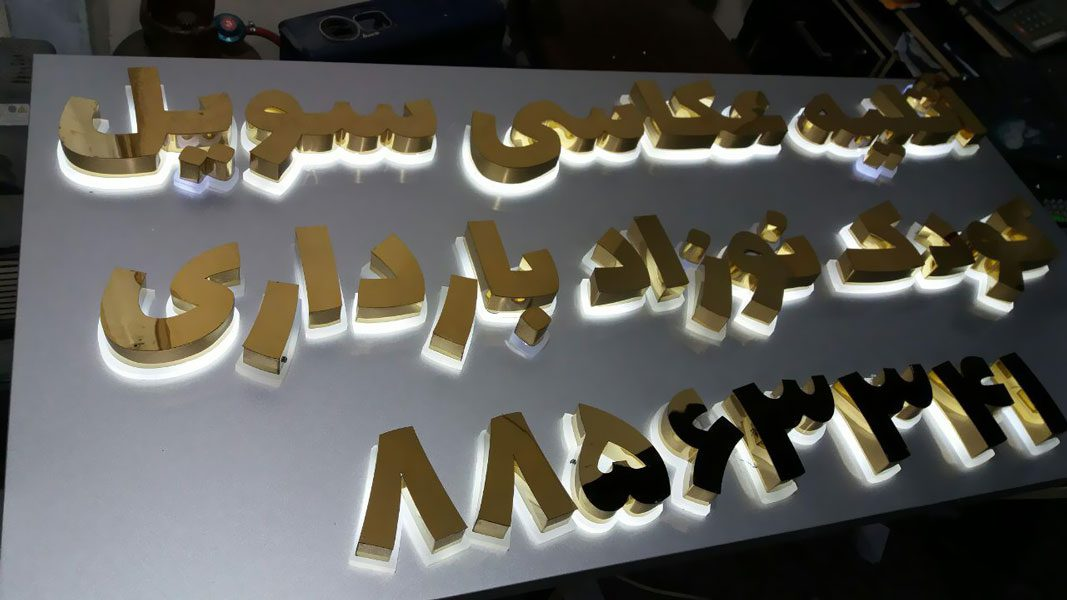 تابلو استیل طلایی نوراندریک