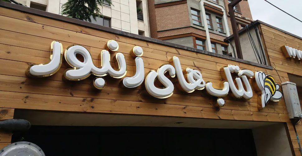 تابلو ترموود و حروف وکیوم برجسته با رینگ استیل طلایی گاج شعبه ظفر