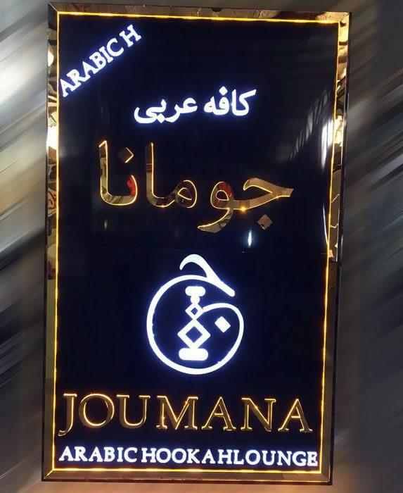 تابلو فریم استیل کافه عربی