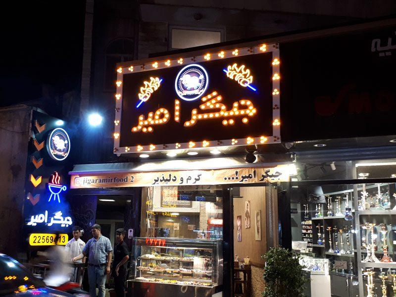 تابلو لاس وگاسی تهران