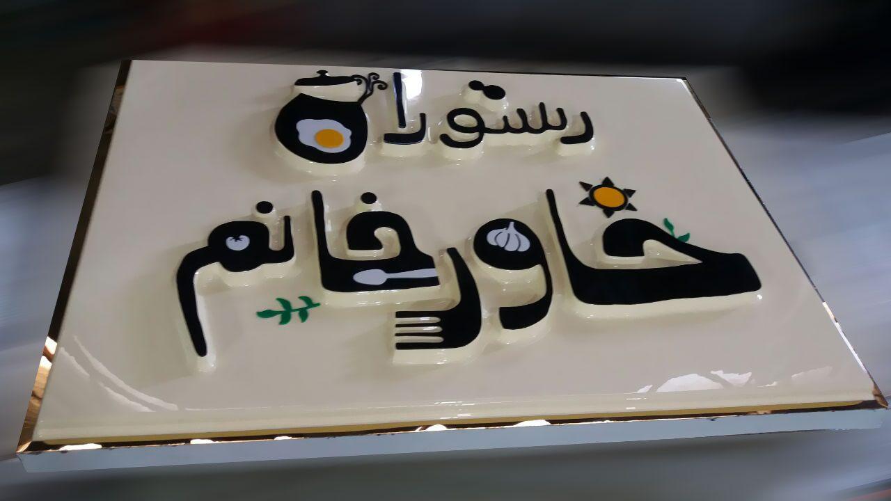 تابلو وکیوم برجسته رستوران خاور خانم