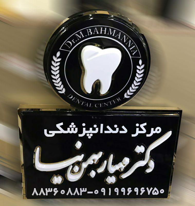 تابلو وکیوم مرکز دندانپزشکی