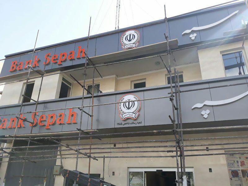 تابلو کامپوزیت با حروف چلنیوم بانک سپه شعبه رسالت