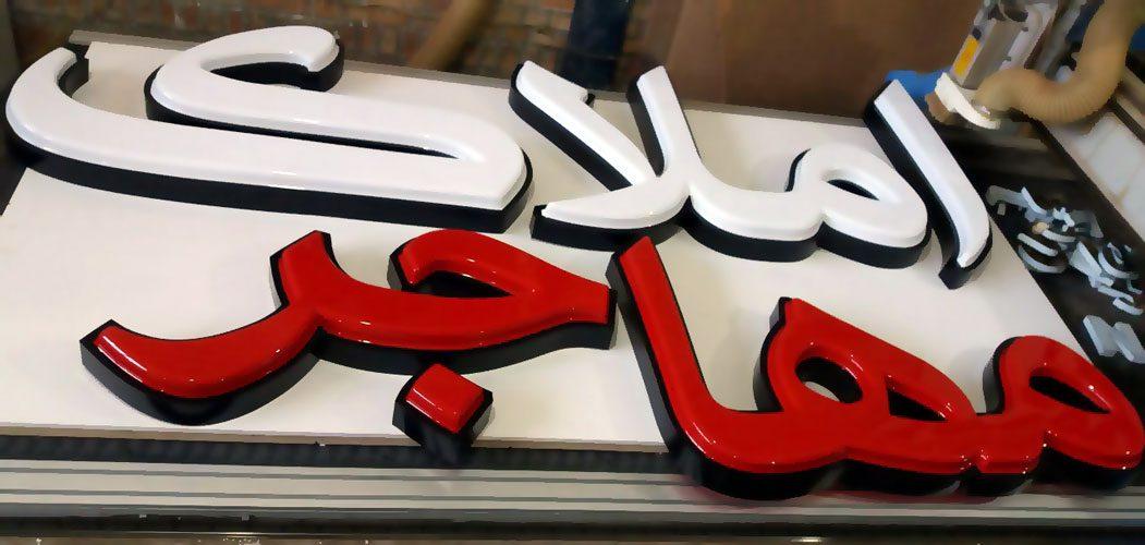 حروف وکیوم با رینگ فلز املاک