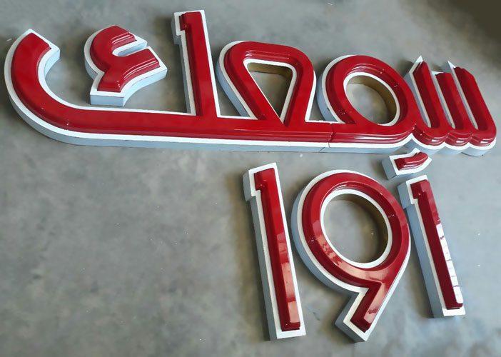 حروف وکیوم با رینگ فلز و استیل