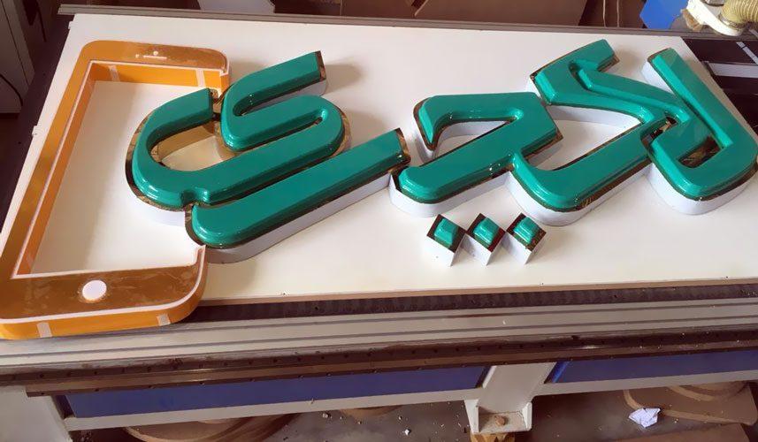 حروف وکیوم برجسته با رینگ استیل2