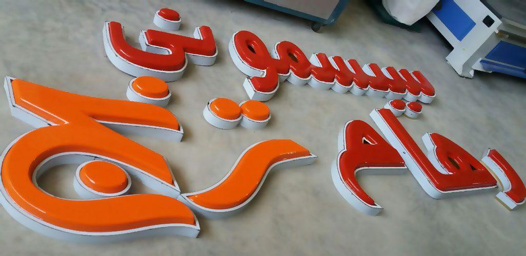 حروف وکیوم سیسمونی رهام