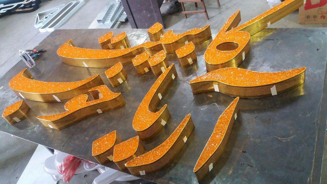 حروف چلنیوم کریستالی تابلوسازی برند تابلو