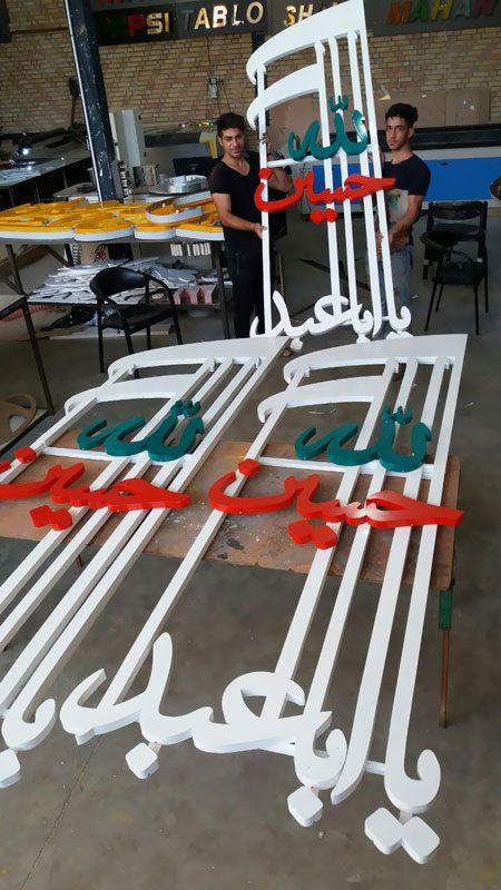 ساخت استند فلزی اباعبدلله با حروف برجسته و رنگ کوره ای