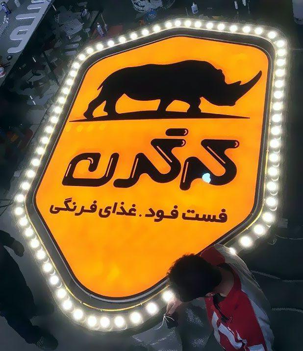 ساخت تابلوی فست فود کرگدن نصب در شهر گرگان