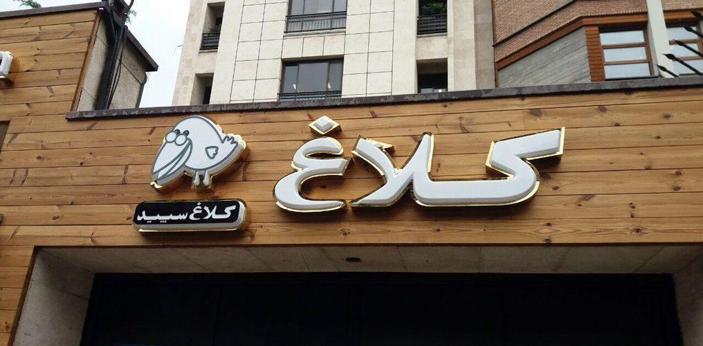 ساخت تابلو ترموود و حروف وکیوم برجسته با رینگ استیل طلایی گاج شعبه ظفر