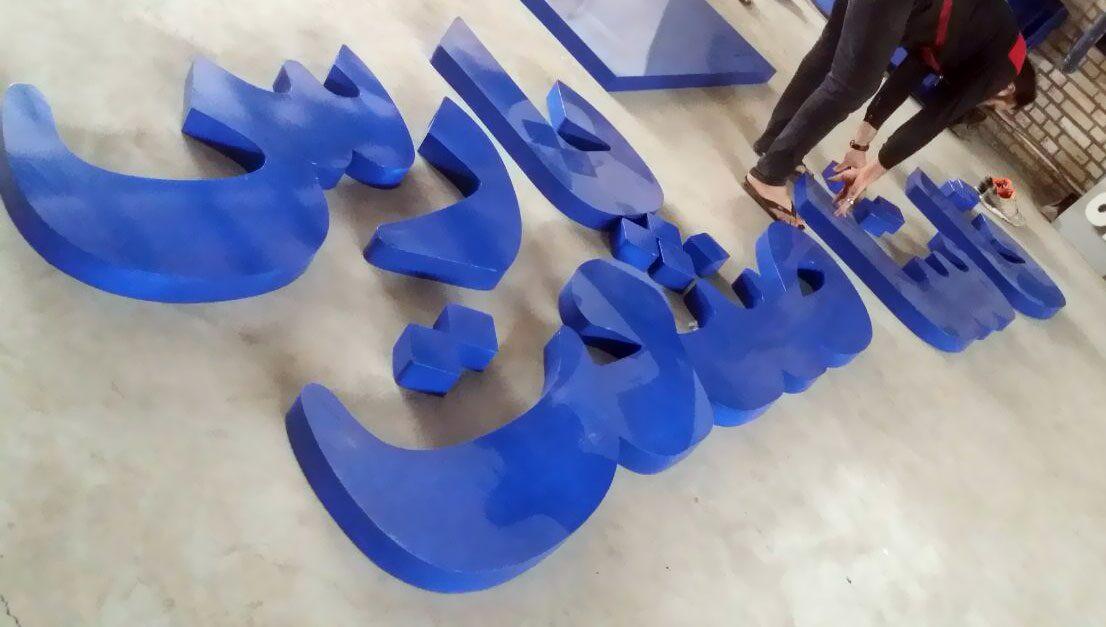 ساخت تابلو فلزی با رنگ کوره ای در ابعاد بزرگ