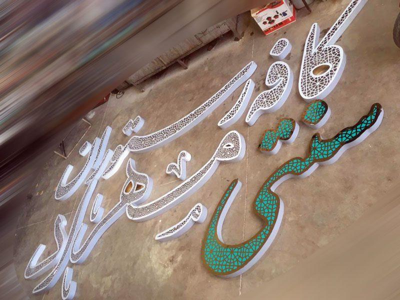 ساخت حروف استیل با طرح سنتی برش کاری شده