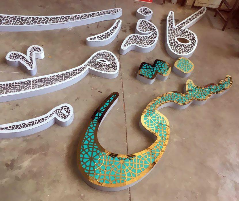 ساخت حروف استیل با طرح سنتی
