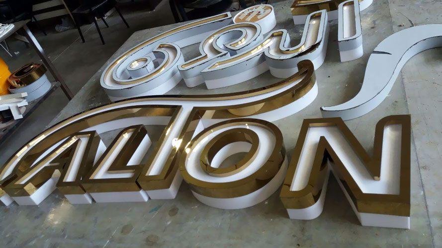 ساخت حروف پلاستیک با رینگ استیل طلایی