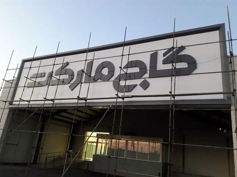 ساخت و نصب تابلوی بزرگ گاج مارکت واقع در بزرگراه فتح