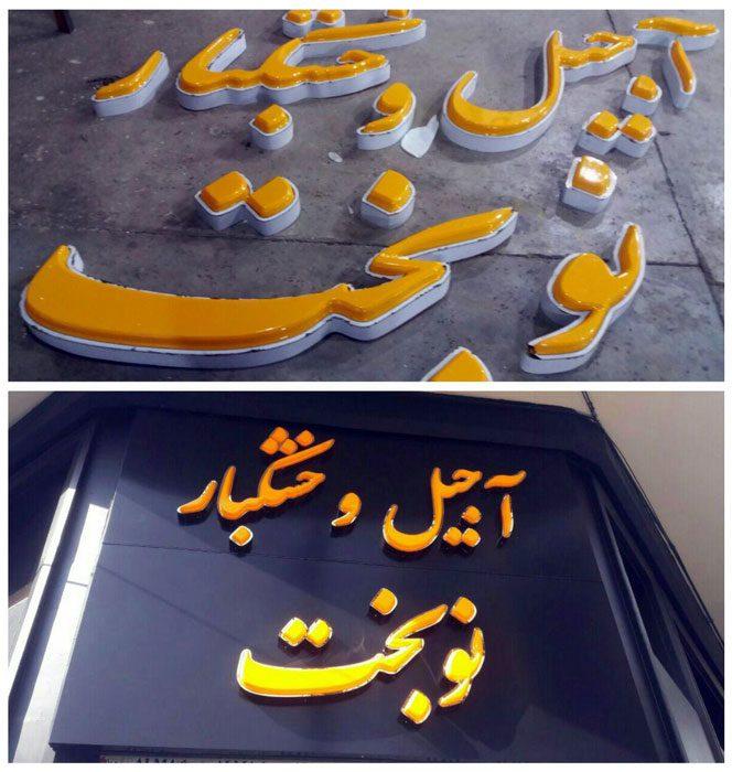 ساخت و نصب حروف های وکیوم با رینگ استیل طلایی