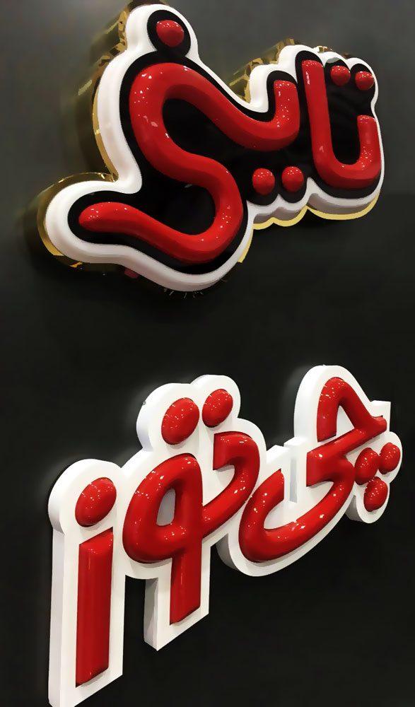 لوگو ارم و یا حروف برجسته وکیوم شده با رینگ یکپارچه فلز و استیل