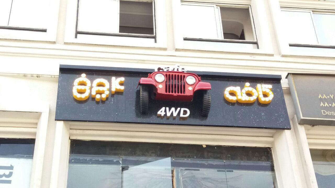 نصب تابلوی حجمی ماشین با حروف لاسوگاسی