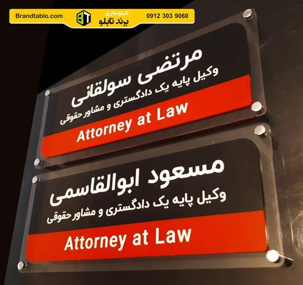 تابلو اتاق اداری وکیل وکلا