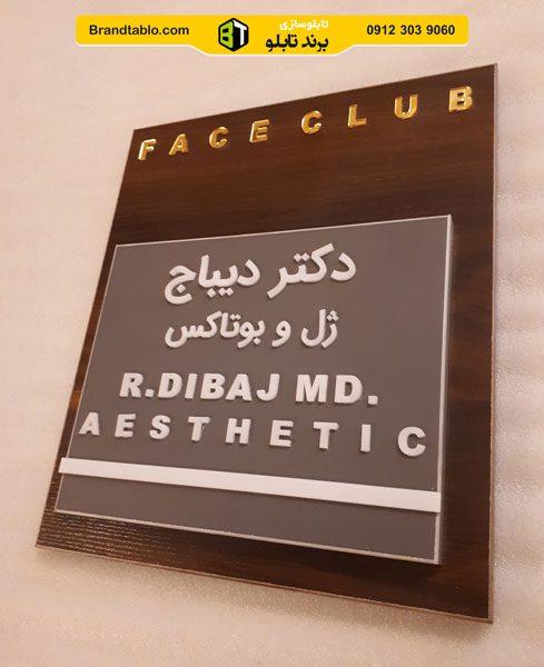 تابلو راهنمای مطب دکتر