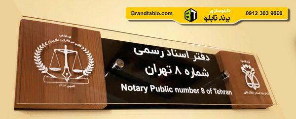 تابلو راهنما چوبی دفتر اسناد رسمی