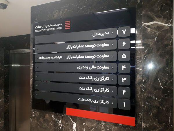 تابلو راهنمای طبقات بامک ملت