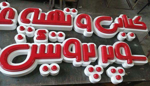 حروف برجسته وکیوم با رینگ فلز رنگ کوره ای سفید