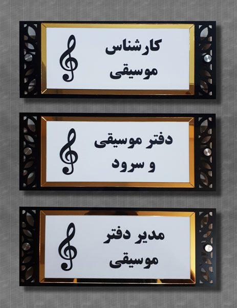 تابلو راهنمای دیواری آموزشگاه موسیقی