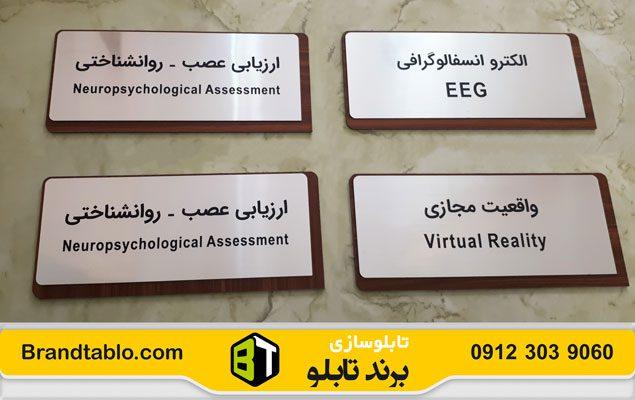 تابلو مرکز مشاوره روانشناسی و روانپزشکی