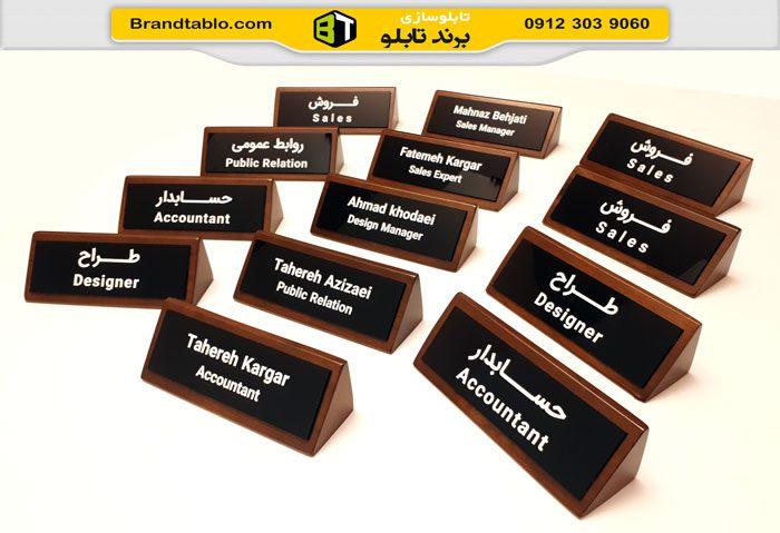 تابلو رومیزی چوبی پرسنل اداری