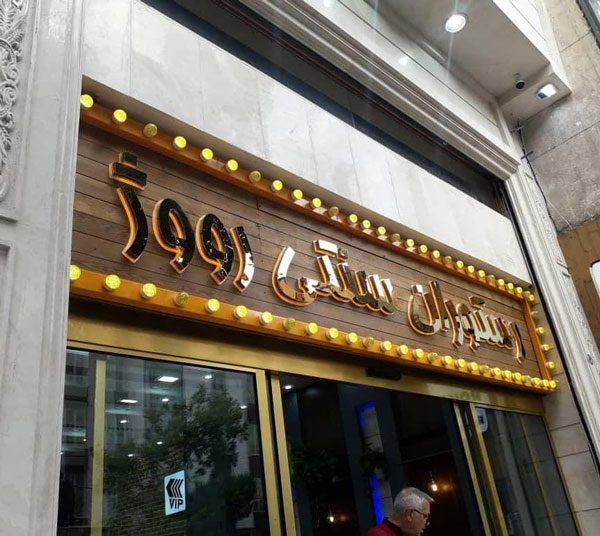 تابلو استیل لاسوگاسی رستوران