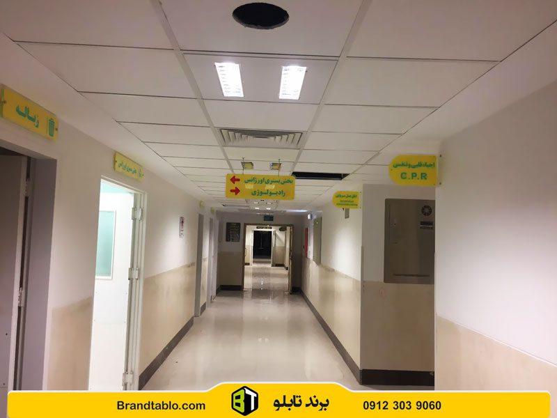 تابلو راهنمای بیمارستان ارزان