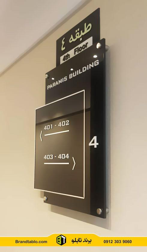 تابلو راهنمای پشت در پلکسی و مولتی دوبل