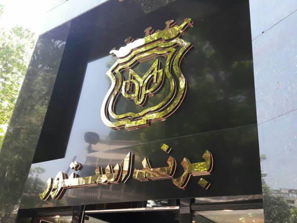 حروف برجسته و لوگو استیل طلایی