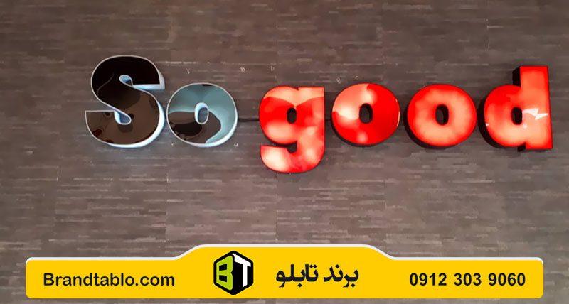 لوگو شرکتی حروف پلاستین