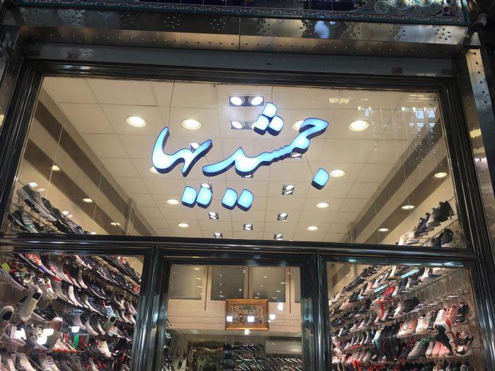 چلنیوم مشکی فروشگاه کفش نصب روی شیشه