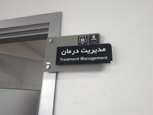 نمونه تابلوی مدیریت بیمارستان