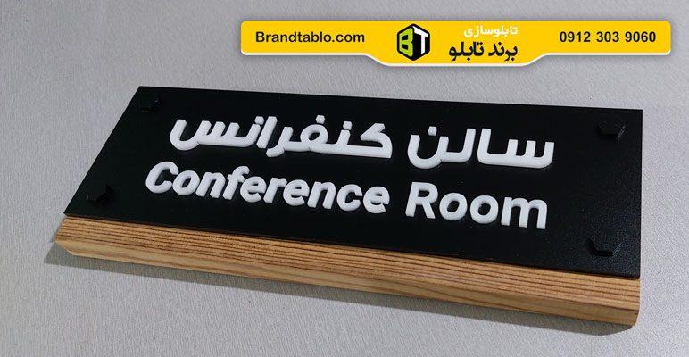 تابلو راهنمای اتاق کنفرانس